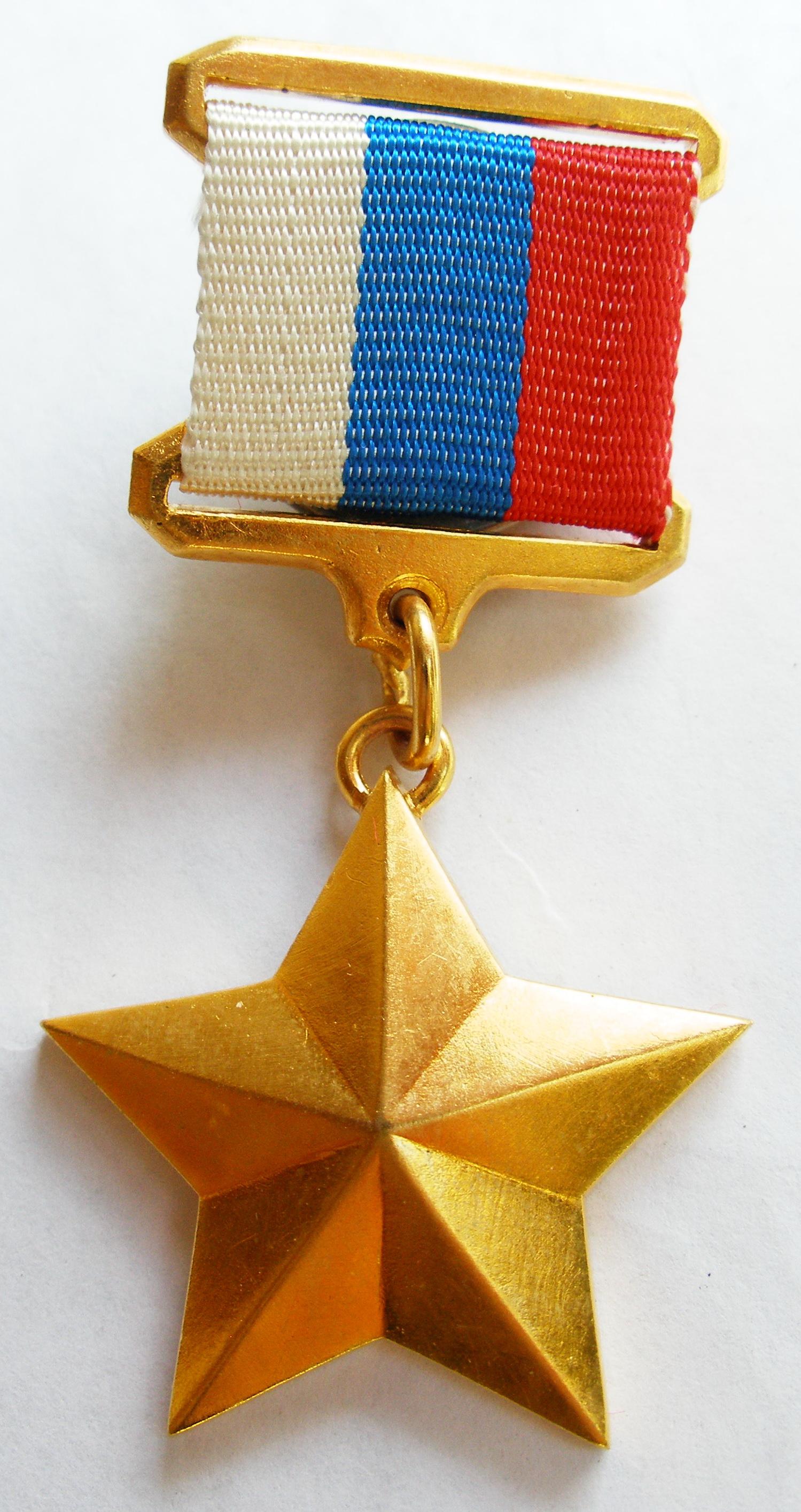 Высшие степени отличия современной России