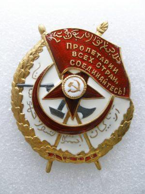 Награды советских республик